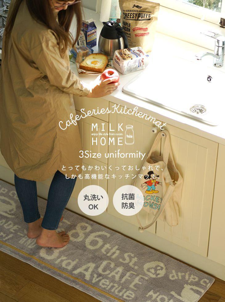 カフェスタイル おしゃれなキッチンマット MILKHOME メイン画像