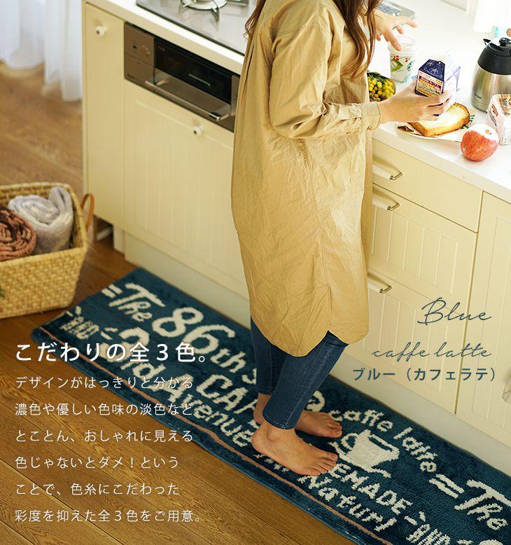 カフェスタイル キッチンマット MILKHOME カラー画像
