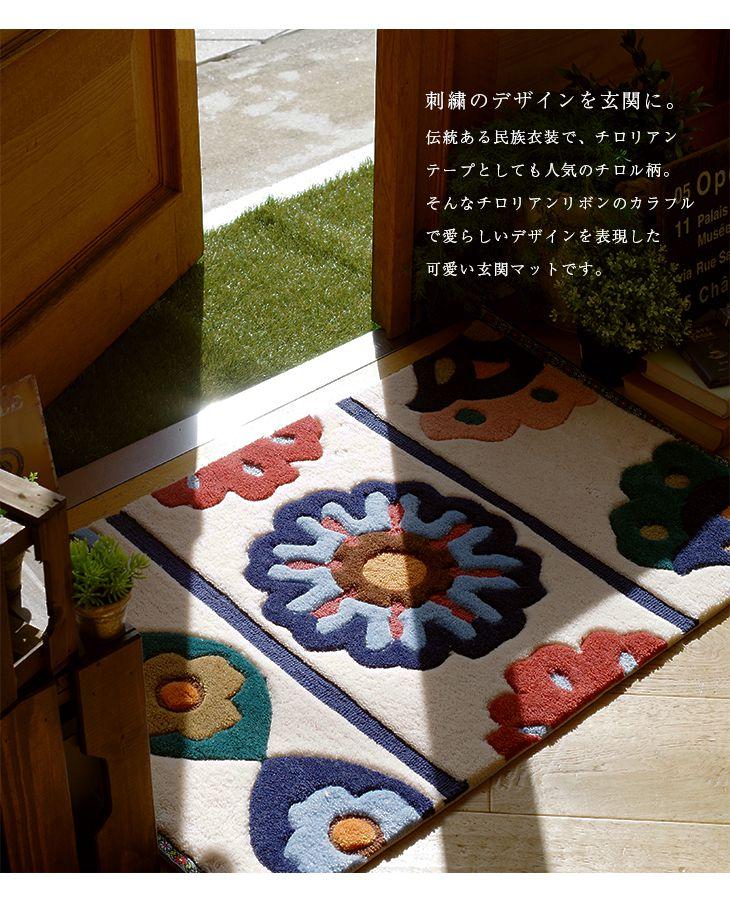 洗える 玄関マット チロリアンマット キャッチ画像