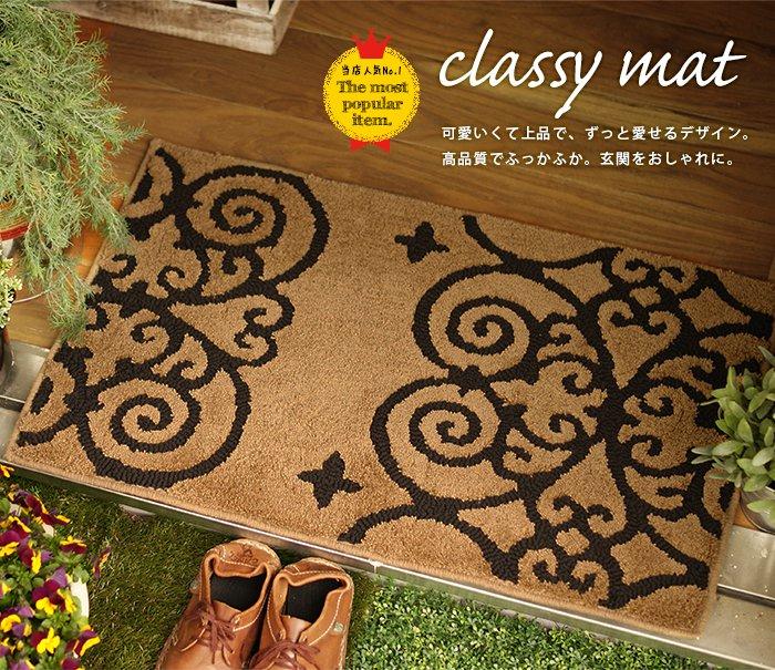 玄関マット クラッシー マット 人気No1マット 上品で可愛い、ずっと愛せるデザインマット。日本製でふかふか。玄関をおしゃれにするマットです。