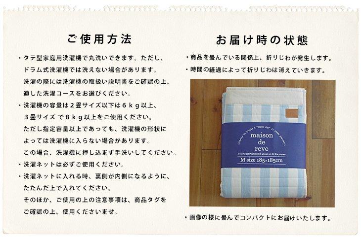 ラグ チノボーダー 梱包 洗濯表記