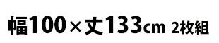 幅100×丈133cm 2枚組