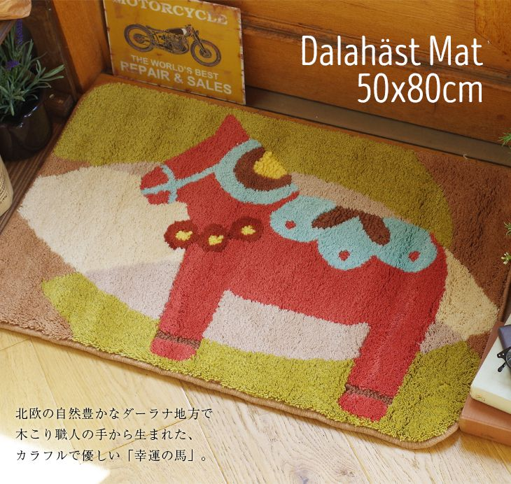 洗える 玄関マット ダーラナホースマット(50×80cm)