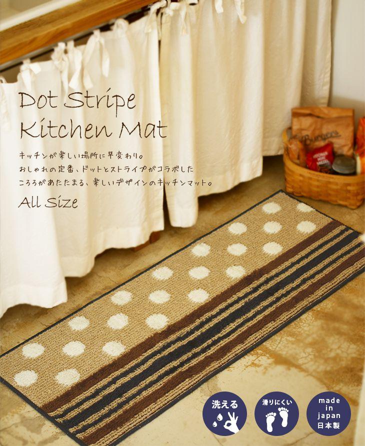 キッチンマット ドットストライプ キッチン(お得☆全サイズ均一価格) メイン画像