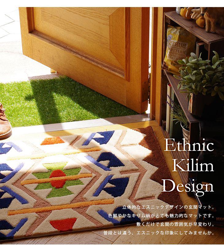 玄関マット エスニックキリム柄マット(45×75cm) イメージ2
