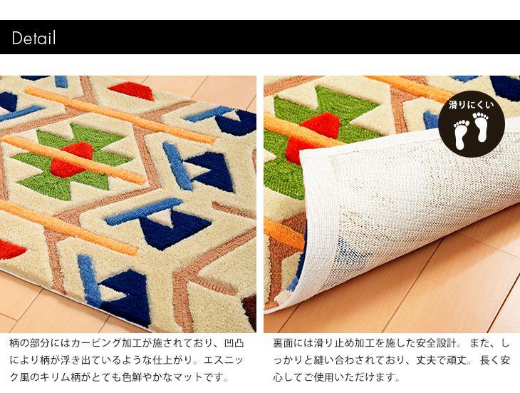 玄関マット エスニックキリム柄マット(55×85cm) イメージ3