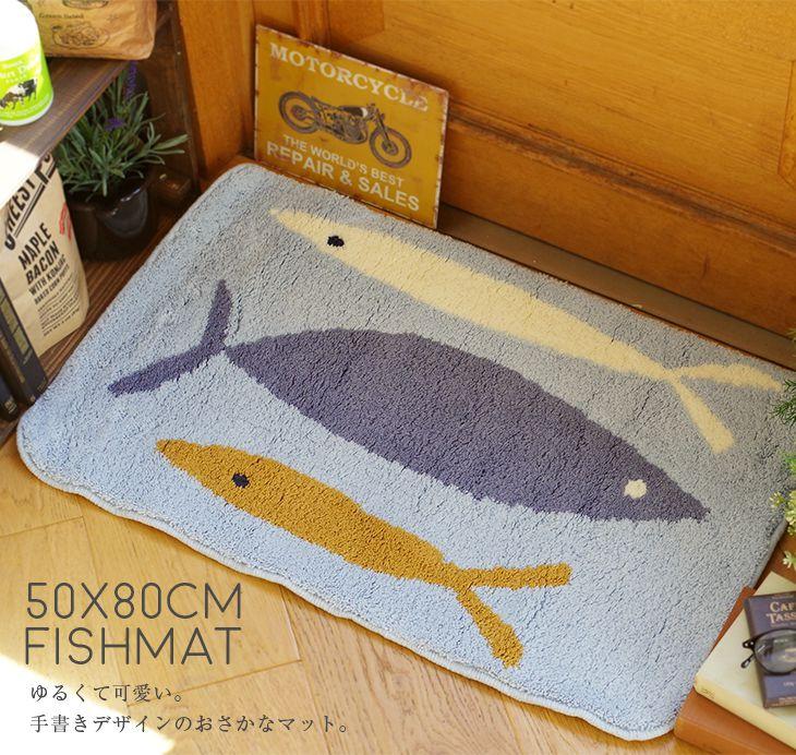 洗える 玄関マット フィッシュマルマット(50×80cm)