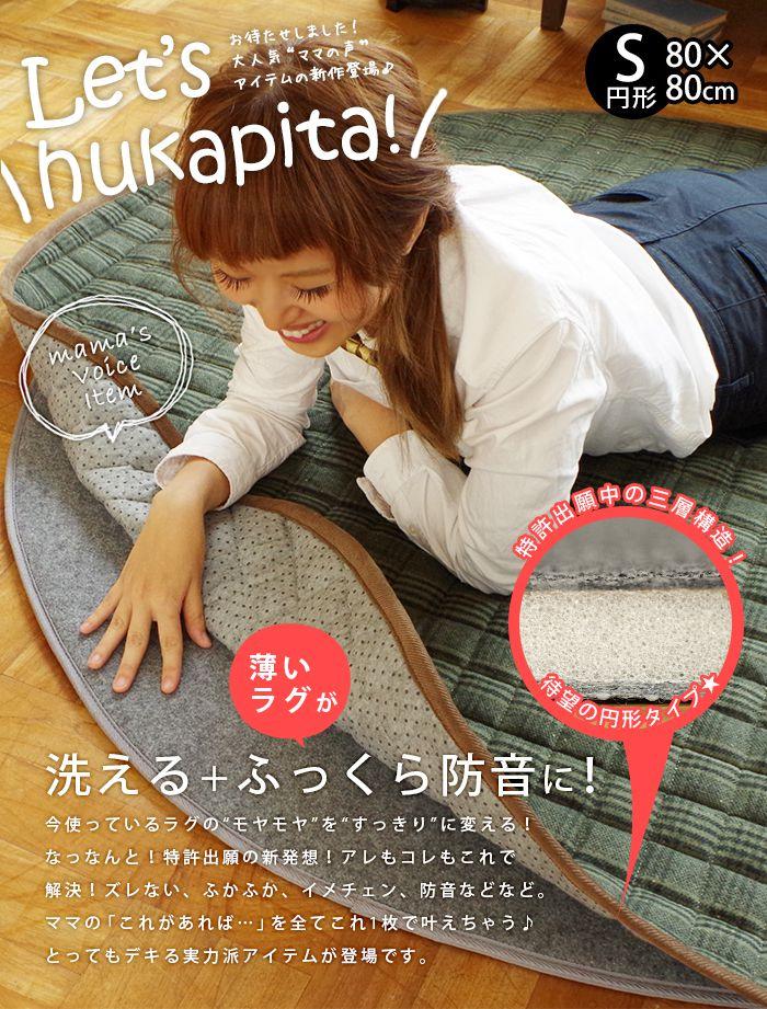 Let's hukapita! 下敷き専用ラグ「ふかぴた」