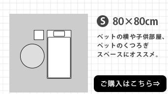 円形Sサイズはこのページで購入いただけます。