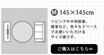 円形Mサイズはこのページで購入いただけます。