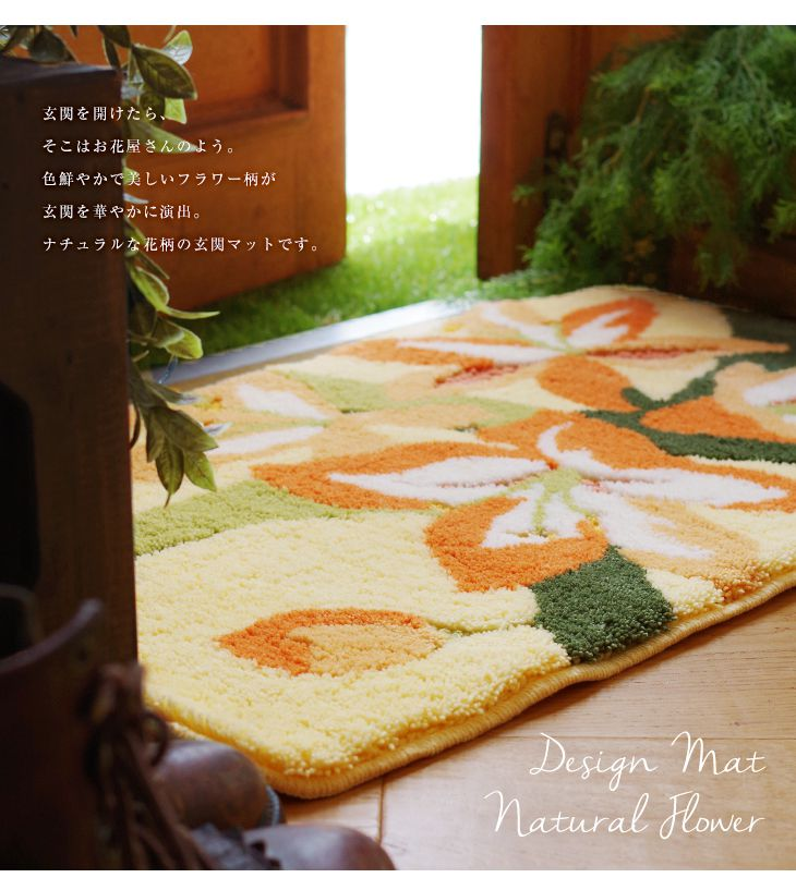 洗える 玄関マット ナチュラルフラワー柄マット(40×70cm)変形サイズ イメージ2