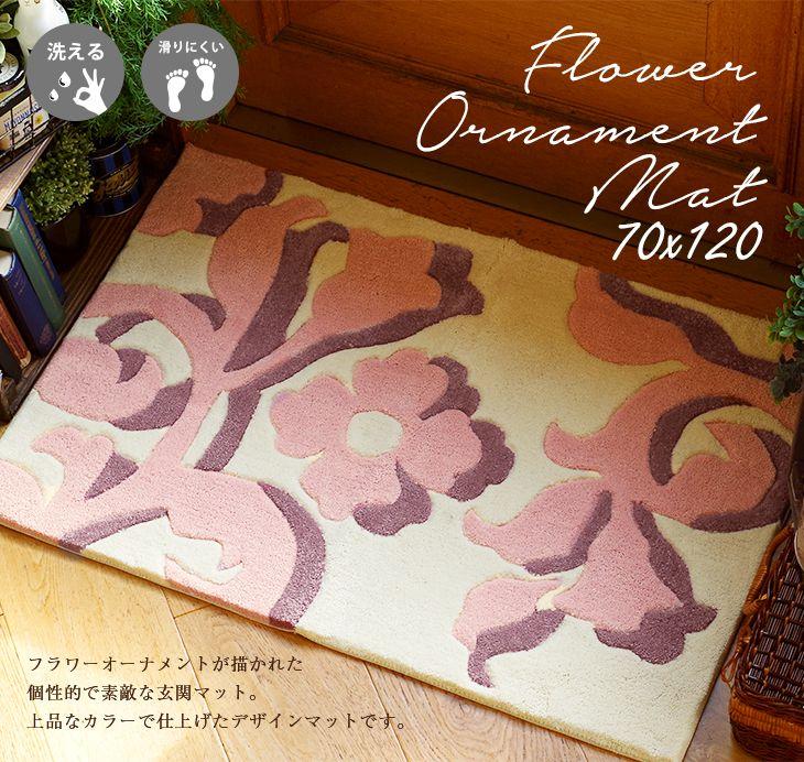 洗える 玄関マット フラワーオーナメント マット(70×120cm) メイン画像
