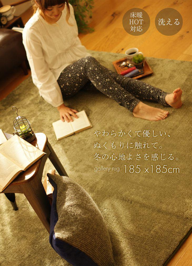 ふかふか ギャラリーラグ(185×185cm)