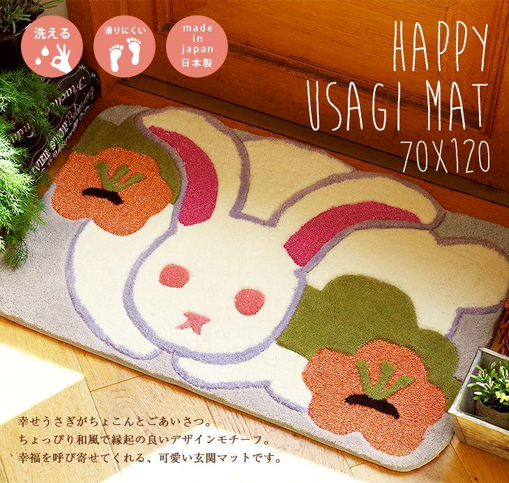 洗える 玄関マット ハッピーウサギ マット(70×120cm)変形サイズ メイン画像