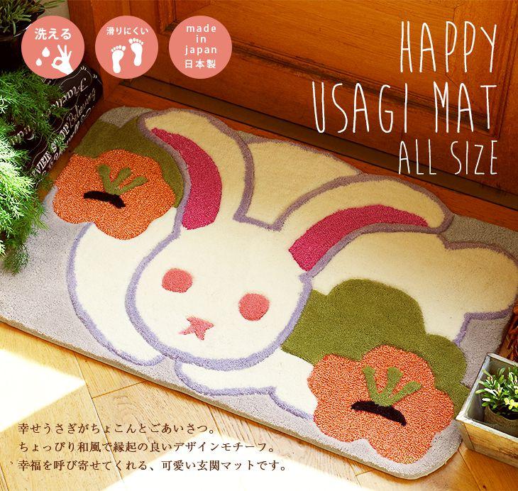 洗える 玄関マット ハッピーウサギ マット(お得☆3サイズ均一価格)変形サイズ メイン画像