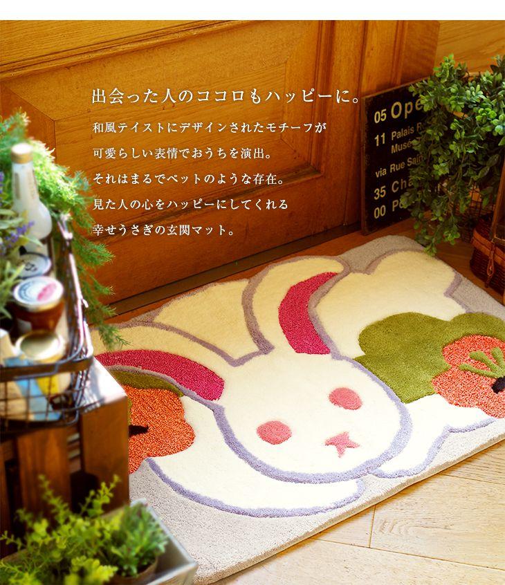 洗える 玄関マット ハッピーウサギ マット(70×120cm)変形サイズ キャッチ画像
