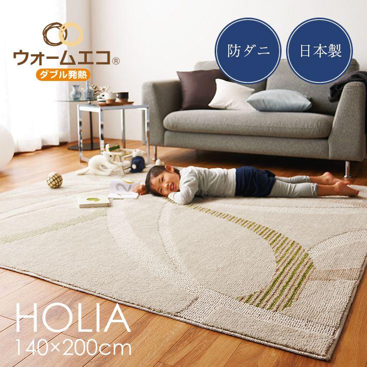 ラグ ホーリア(140×200cm)