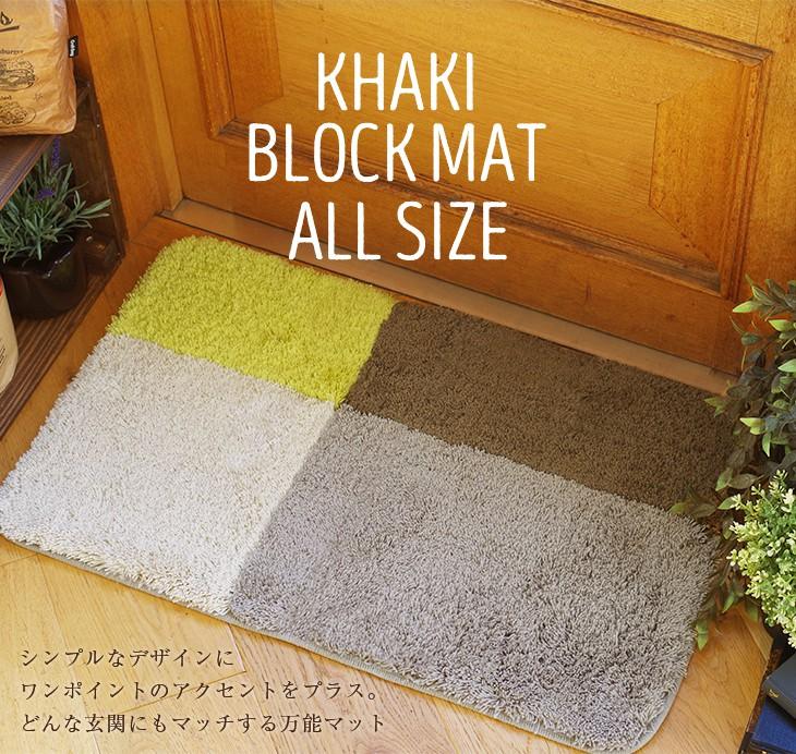 洗える玄関マット カーキブロックマット