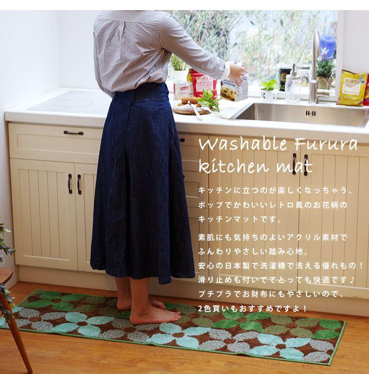 キッチンフルーラ