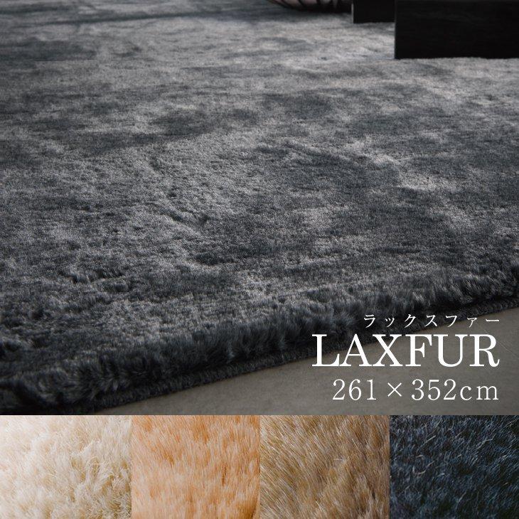カーペット ラックスファー (江戸間6畳261×352cm)(イメージ)