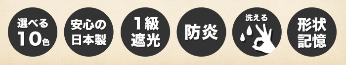 選べる10色・安心の日本製・1級遮光・防炎・洗える・形状記憶