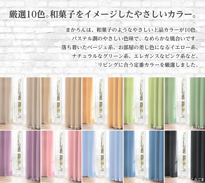 厳選10色。和菓子をイメージしたやさしいカラー。