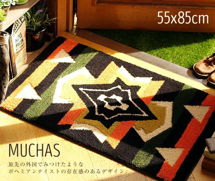 �� ���փ}�b�g MUCHAS�i55�~85cm�j ���C���C���[�W