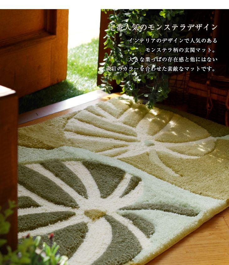 洗える 玄関マット モンステラ マット(お得☆全サイズ均一価格) キャッチ画像