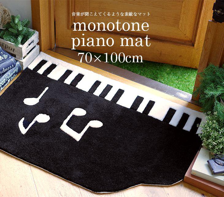 洗える インテリアマット モノトーンピアノマット(70×100cm)変形サイズ