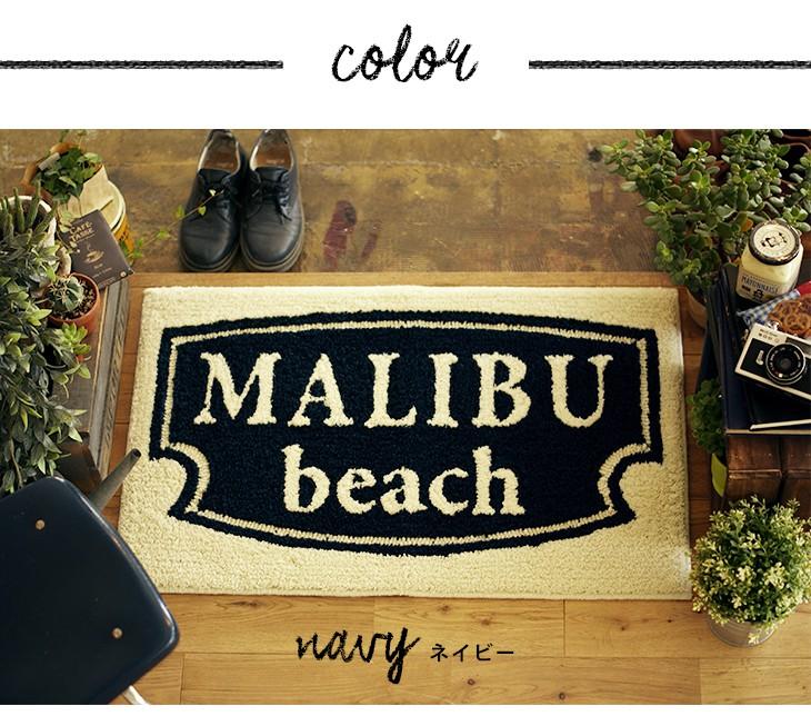 玄関マット マリブマット(50×80cm) カラー画像