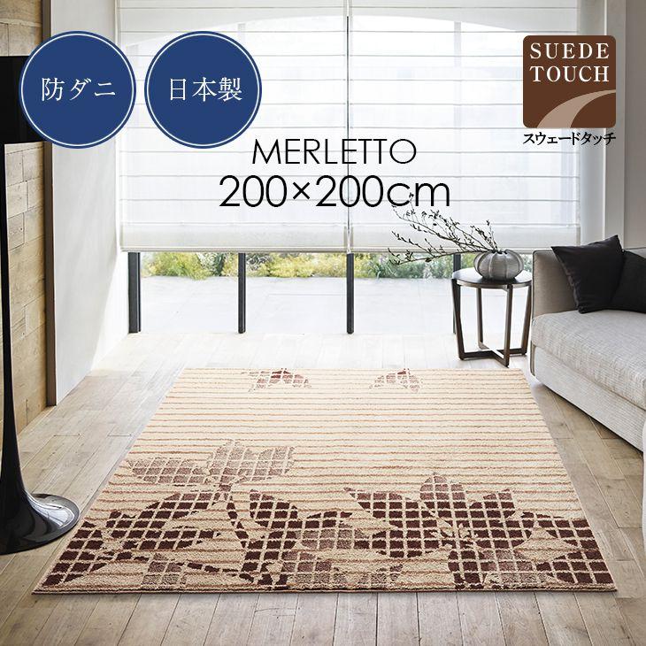 ラグ メルレット(200×200cm)