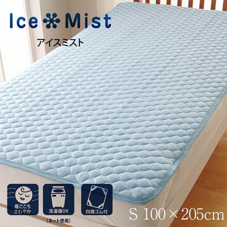 IceMist ICM-20 敷きパッド(シングル)
