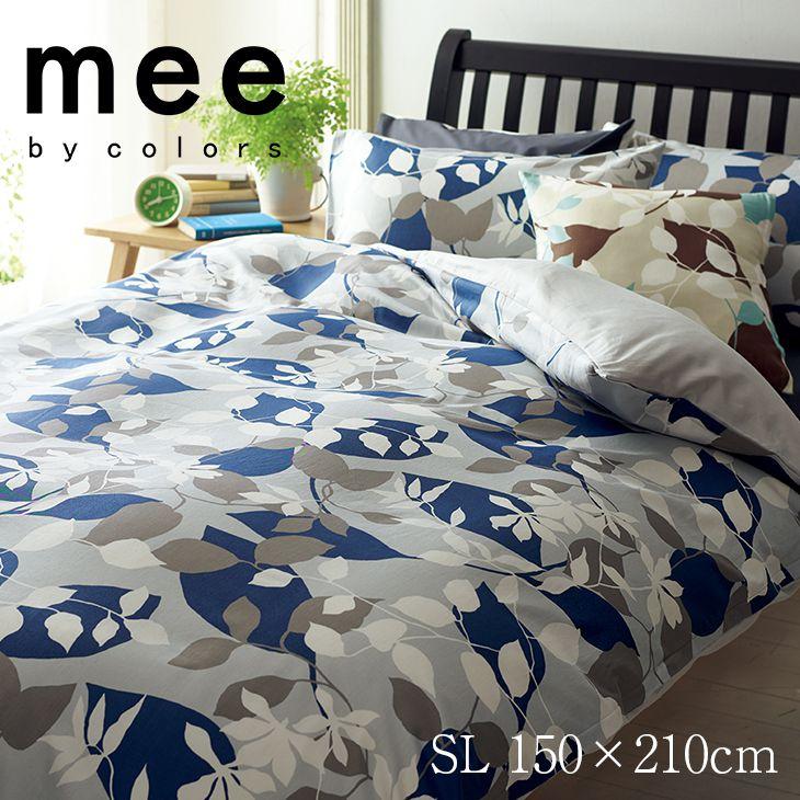 Mee ME53 掛けふとんカバー(シングルロング)
