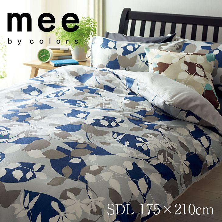 Mee ME53 掛けふとんカバー(セミダブルロング)