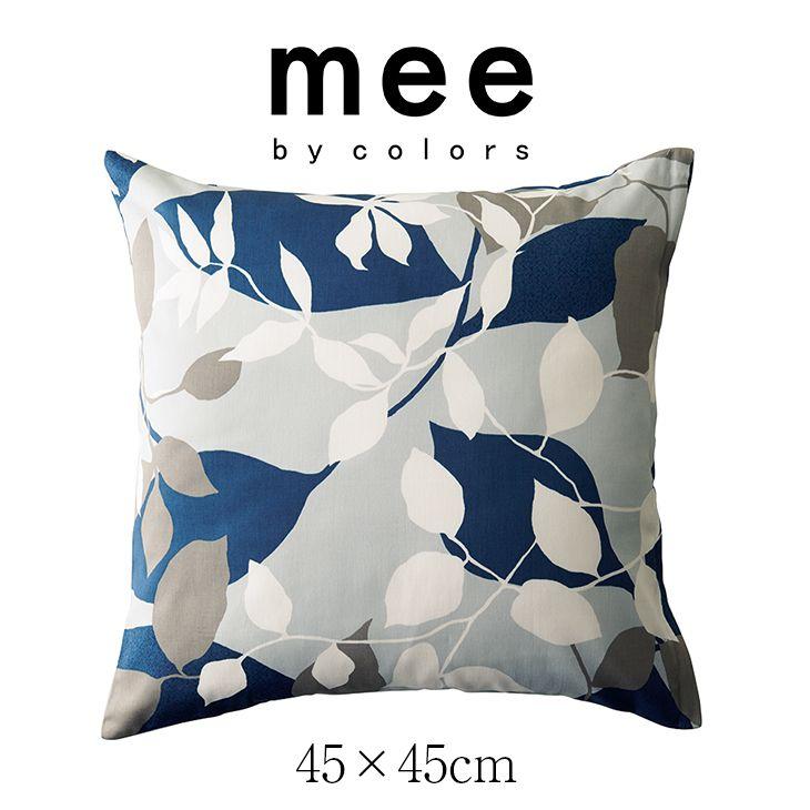Mee ME53 クッションカバー(45×45cm)