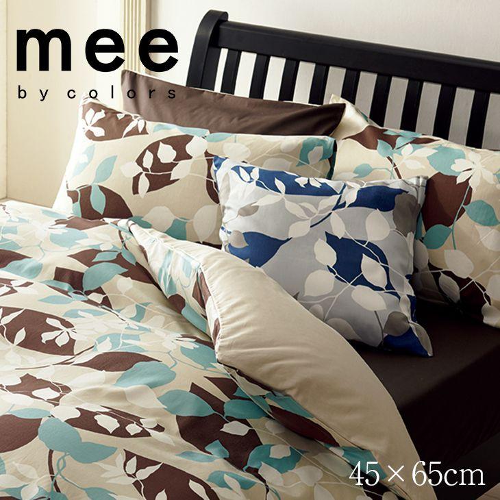 Mee ME53 ピローケース(45×65cm)