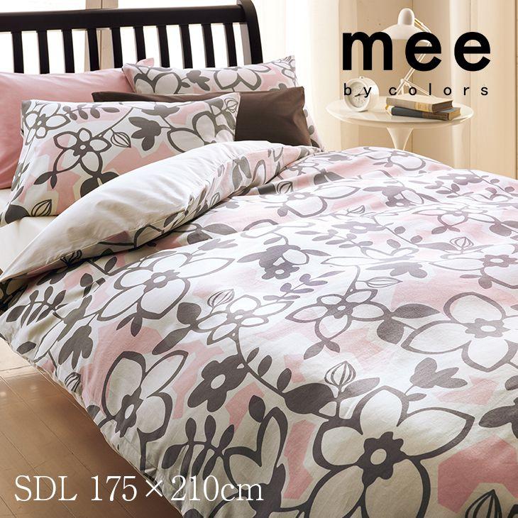 Mee ME54 掛けふとんカバー(セミダブルロング)