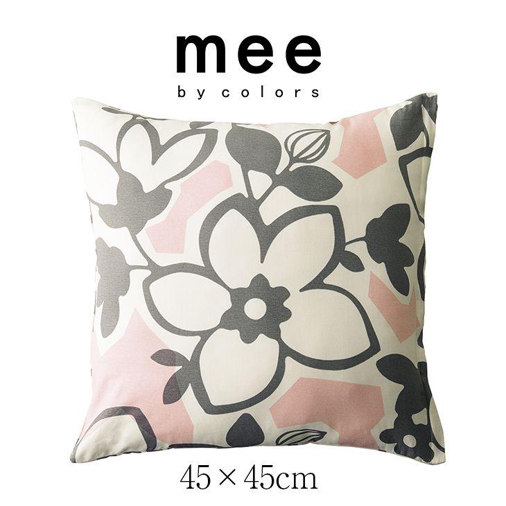 Mee ME54 クッションカバー(45×45cm)