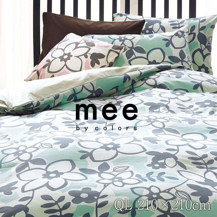 Mee ME54 掛けふとんカバー(クイーンロング)