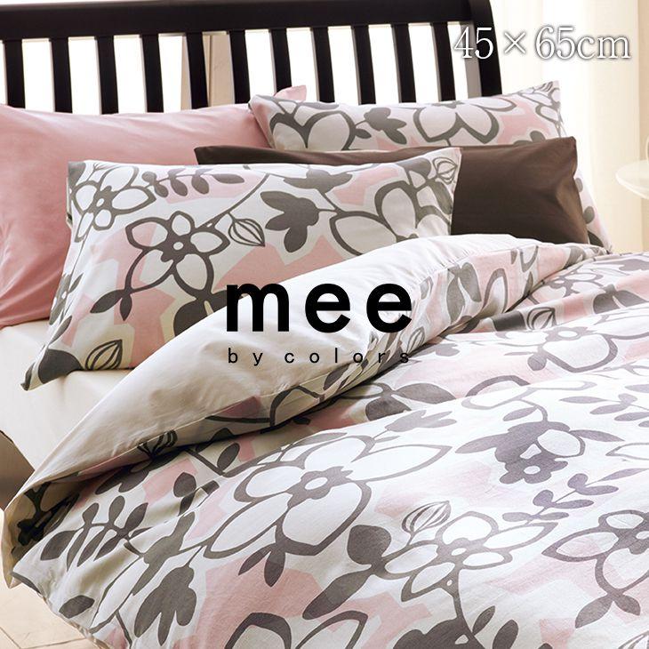 Mee ME54 ピローケース(45×65cm)