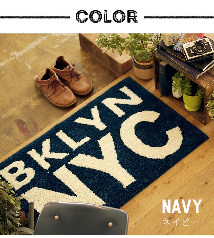 玄関マット NYCマット(50×80cm) カラー画像