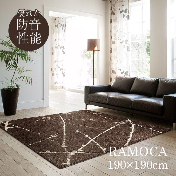 ラグ ラモカ(190×190cm)