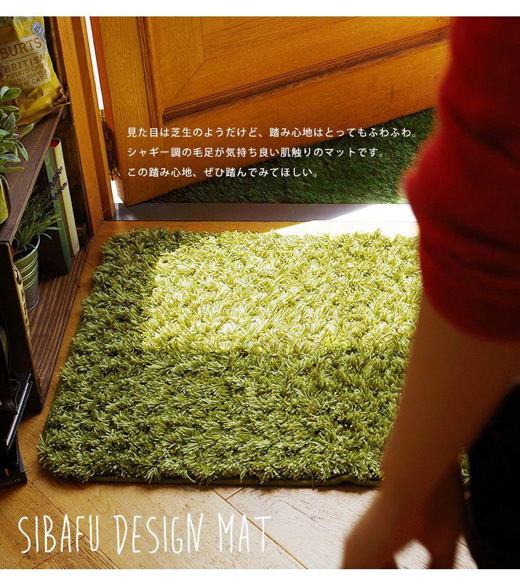 洗える 玄関マット シバフマット(50×80cm) イメージ2