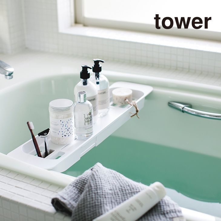 tower タワー 伸縮バスタブトレー(ホワイト)(イメージ)