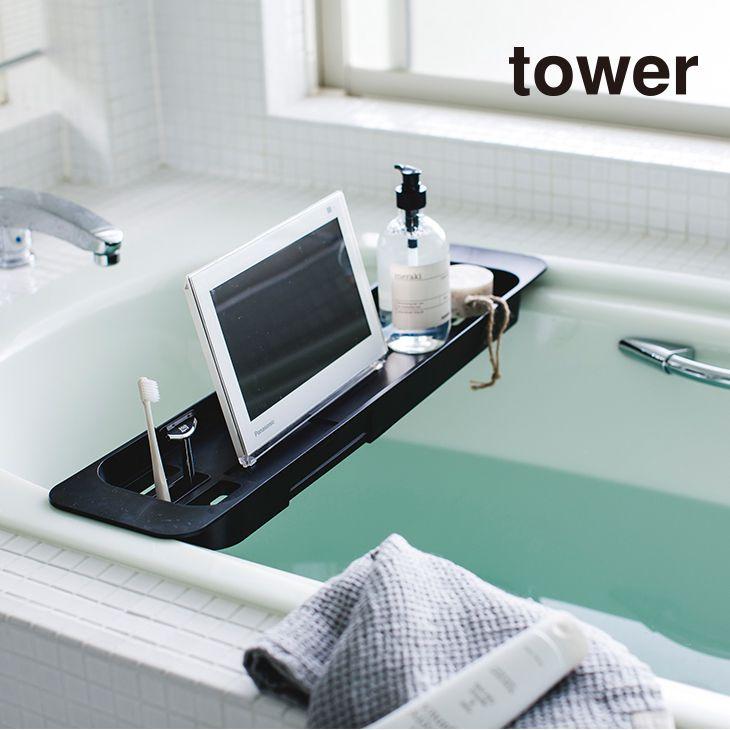 tower タワー 伸縮バスタブトレー(ブラック)(イメージ)