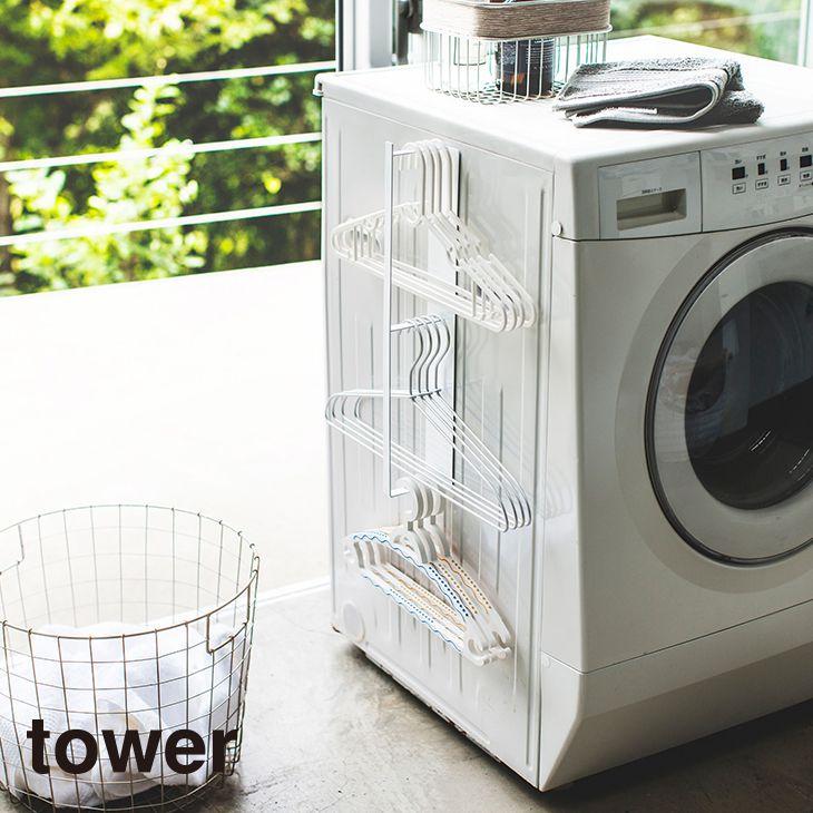 tower タワー マグネット洗濯ハンガー収納ラック(ホワイト)(イメージ)