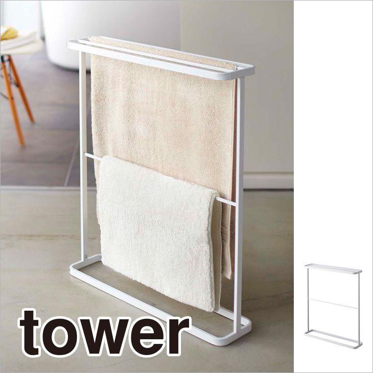 バスタオルハンガー タワー(ホワイト) th-4903208074650