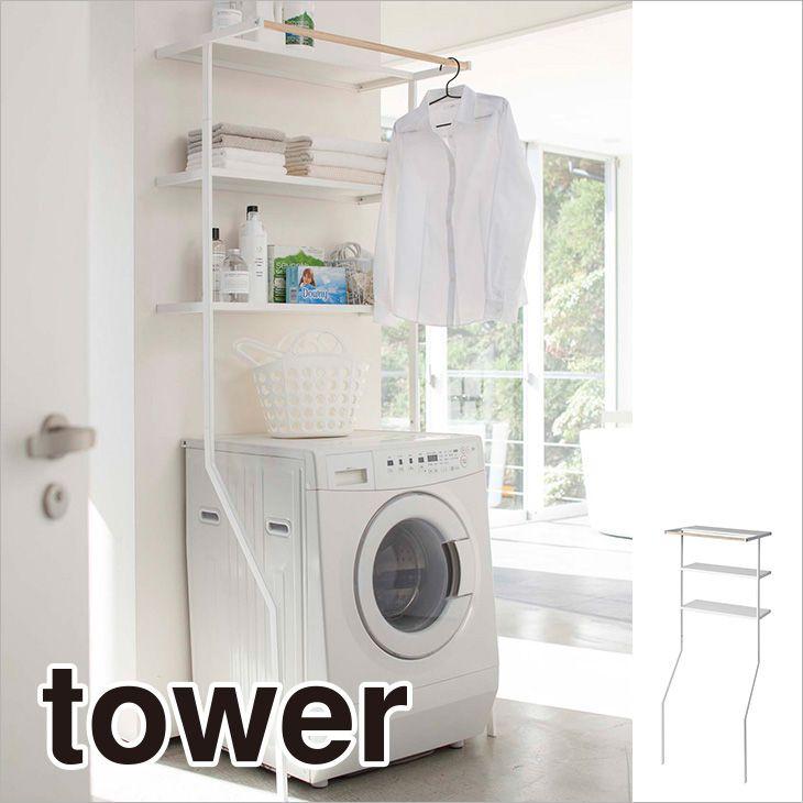 立て掛けランドリーシェルフ タワー(ホワイト) th-4903208024822