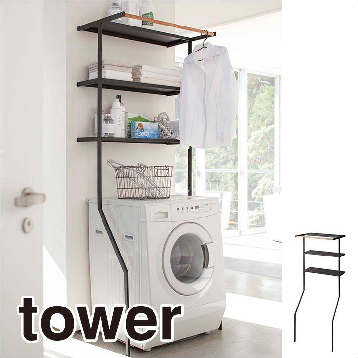 立て掛けランドリーシェルフ タワー(ブラック) th-4903208024839