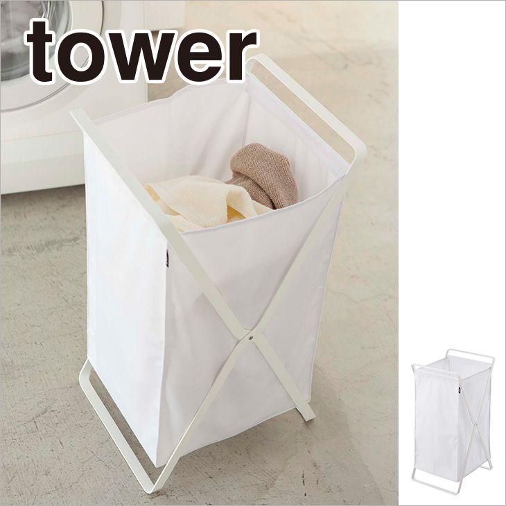 ランドリーバスケット タワー(ホワイト) th-4903208024846